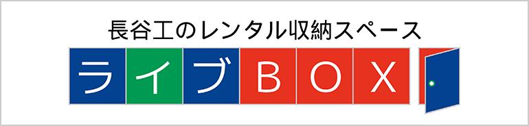 ネット 工 会社 株式 長谷 ライブ