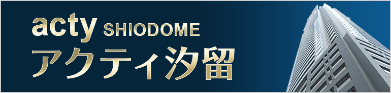 acty SHIODOME アクティ汐留